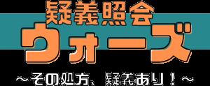 疑義照会ウォーズ ロゴ